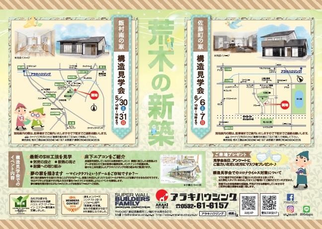 豊橋飯村の家構造見学会