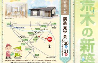 豊橋市飯村町の構造見学会