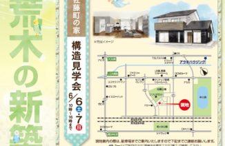 豊橋市佐藤町の家構造見学会